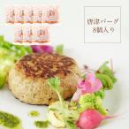 唐津バーグ8個 ハンバーグ ギフト 送料無料 いきや食品 肉汁たっぷり お取り寄せグルメ