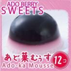 あど菓むぅす12個 ラズベリー・ブルーベリーに似た希少幻ベリー滋賀県産アドベリーを使用 化粧箱入り だんらん 日曜の晩ごはん