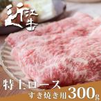 滋賀県WEB物産展 近江牛 特上ロース すき焼き用 300g 黒毛和牛 最高級 A5 A4 B5 B4 お中元 お歳暮 ギフト