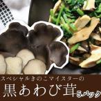 香菇 - 【おひとり様5パック1セットまで】黒あわび茸・滋賀県産5パック だんらん 日曜の晩ごはん