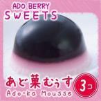 あど菓むぅす3個 ラズベリー・ブルーベリーより希少な幻ベリー 滋賀県産アドベリーを使用 化粧箱入り お花見のお供にも