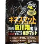 哀川翔監修のカブトマット!「ギネスマット」 5L