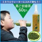 Yahoo! Yahoo!ショッピング(ヤフー ショッピング)お茶 送料無料 フリフリ茶 黒ごま入緑茶 60g入り