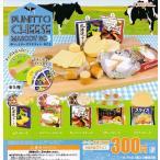 ぷにっとチーズマスコット BC3 全5種セット ※クリックポスト対応