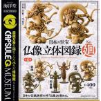 海洋堂 カプセルQミュージアム 日本の至宝 仏像立体図録 廻 全6種類セット