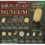 古銭コレクション MUSEUM 全13種 ガチャ