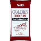 エスビー食品(S&B) ゴールデンカレーフレーク(業務用) 1kg×1袋