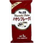 エスビー食品(S&B) ハヤシフレーク(業務用) 1kg×1袋