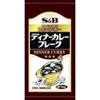 エスビー食品(S&B) ディナーカレーフレーク(業務用) 1kg×1袋
