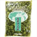 新進 ワールドシリーズ 青きゅうり漬(業務用) 1kg×1袋
