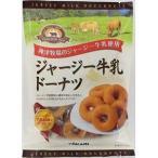 東京カリント ジャージー牛乳ドーナツ 200g×6入