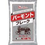 ハウス食品 バーモントフレーク(業務用) 1kg×1袋