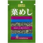 三島食品 菜めし 18g×10入