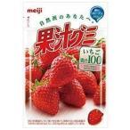 明治 果汁グミ いちご 51g×10入