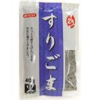 ポイント消化 みたけ食品 香りすりごま(黒) 40g×10