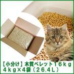 木質ホワイトペレット16kg(4kg×4袋)  猫砂/トイレ砂用 【送料無料 ※一部地域を除く】