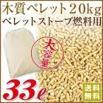 木質ホワイトペレット20kg (約33L) ペレットストーブ/ ペレットボイラー燃料用 【送料無料 ※一部地域を除く】