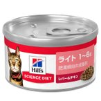 サイエンスダイエット ライト缶 肥満傾向の成猫用 82g 10809J 1ケース24缶セット