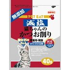 秋元水産 ペットイート 減塩猫ちゃんのかつお削り 40g