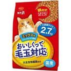 日本ペットフード おいしくって毛玉対応 ミックス味 フィッシュ・チキン・かつお節風味 2.7kg