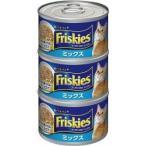 ネスレピュリナ フリスキー トール缶 青 ミックス 155g×3缶パック 1ケース18個セット