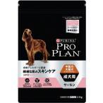 ネスレピュリナ プロプラン ドッグ 中型犬 成犬用 繊細な肌に サーモン 2.5kg
