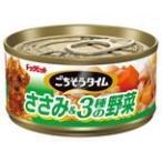 ペットライン ドッグビット ごちそうタイム缶 ささみ&3種の野菜 80g(処分品)