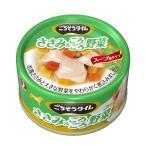 ペットライン ドッグビット ごちそうタイム缶 ささみ&ごろごろ野菜 80g(処分品)