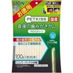 ライオン ペットキッス 食後の歯みがきガム やわらかタイプ 超小型〜小型犬用 エコノミーパック(大容量) 100g
