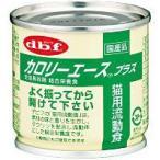 デビフ カロリーエースプラス 猫用流動食 85g 1ケース24個セット