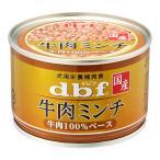 デビフ 牛肉ミンチ 牛肉100%ベース 150g No.1551(処分品)