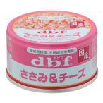 デビフ ささみ&チーズ 85g No.1053 1ケース24個セット