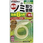 ドギーマン 薬用ノミ取り首輪+蚊よけ 小型犬用 効果6ヵ月×10個セット