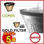 コレス ゴールドフィルター コーヒー フィルター  C280 1-10cups