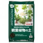プロトリーフ 観葉植物の土 5L×10セット【代引き不可】