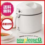 野菜スープメーカー スープリーズQ 本格スープ ポタージュスープ ゼンケン ZSP-2