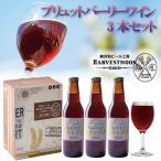 ハーヴェスト・ムーン イクスピアリ 舞浜地ビール 20周年記念限定ビール ブリュット・バーリーワイン 3本セット