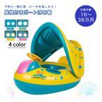 うきわ キッズ ベビー 水遊び 足入れ 赤ちゃん 子供 幼児 屋根付き 浮き輪 ベビーボート カーボート ベビー用 子供用 日除け 屋根付き 紫外線対策 日焼け