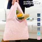 エコバッグ 折りたたみ 超軽量 買い物バッグ スター柄 ストライプ柄 水玉 ショッピング コンパクト バッグ トートバッグ 手提げ袋 持ち運び便利 エコ おしゃ