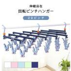 ハンガー 洗濯ハンガー 回転ピンチハンガー 伸縮式 伸縮自在 29ピンチ 伸縮自在回転ピンチハンガー 回転ローラー ローラーピンチ 引っ張るだけ 伸縮