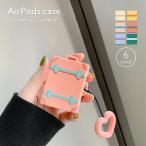 Airpodsケース Airpods Airpods専用ケース トランクデザイン トランク ケース カバー カラー豊富 カラーバリエーション リングス