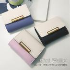 サイフ レディース財布 二つ折り財布 コンパクト ウォレット ミニウォレット バイカラー おしゃれ かわいい 全3色 シンプル 使いやすい 持ち運び便利 手のひ