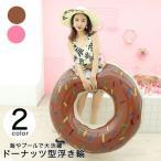浮き輪 うきわ 浮輪 ドーナツ型 ドーナツ おしゃれ かわいい キュート ピンク ブラウン 90サイズ 90cm 90 可愛い ドーナツ型浮き輪 ドー