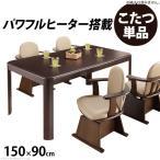 テーブル ダイニングテーブル こたつ コタツ 長方形 150×90cmこたつ本体のみ こたつ ダイニングこたつ 長方形