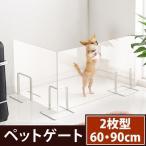 ペット ゲート 犬 猫 ネコ クリア 透明 2枚型 60 90cm ペット用品 柵 フェンス 仕切り