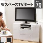 テレビ台 TV台 TVボード テレビボード ローボード