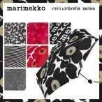 マリメッコ/marimekko 折りたたみ傘 全7色 折りたたみ 手動式 ストライプ ドット 花柄 コンパクト 北欧 ウニッコ レディース(女性用) 折り畳み 傘 北欧 (正規品