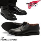 レッドウィング 101 ブーツ ポストマン オックスフォード REDWING 101 Postman Oxford オリジナルレザー ワークブーツ アメリカ製