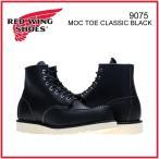 ショッピングレッド REDWING 9075 レッドウィング MOC TOE CLASSIC BLACK モックトゥ クラシック ブラック ブーツ オリジナルレザー so1