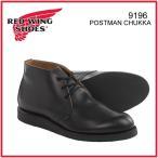 REDWING 9196 レッドウィング ポストマン チャッカブーツ POSTMAN CHUKKA  so1
